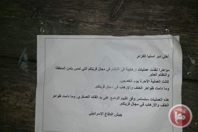 L'armée israélienne distribue des tracts menaçant des habitants près de Salfit