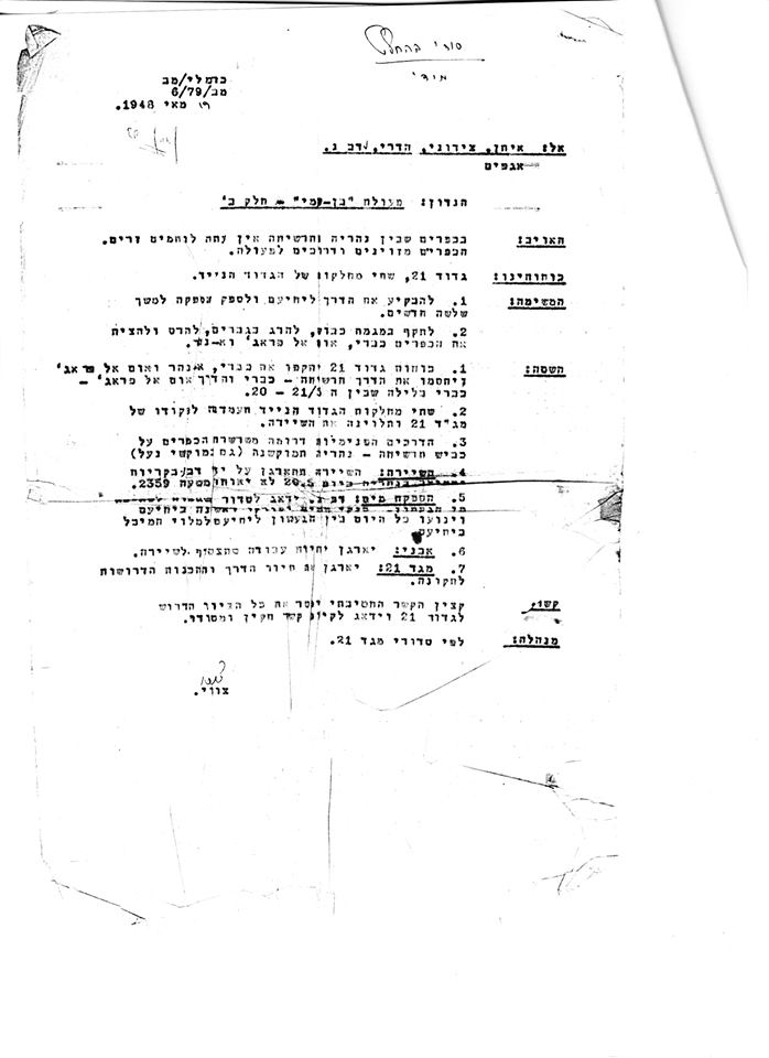 Nakba : des documents contre le révisionnisme